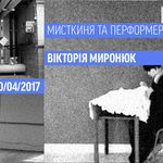Artist and performer <b>Viktoria Myroniuk</b> in residence at IZOLYATSIA