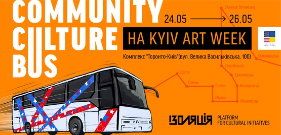 <em>Гуртобус</em> на Kyiv Art Week