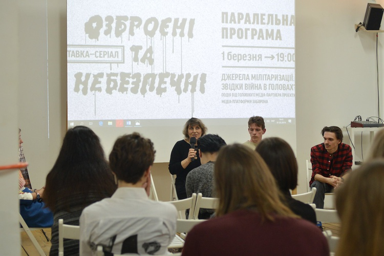 - <em>Armed and Dangerous</em> Public Programme: Discussion from Zaborona <em>Causes of Militarization: How does the War Appear in the Mind of Ukrainians?</em><br> March 1, 2019