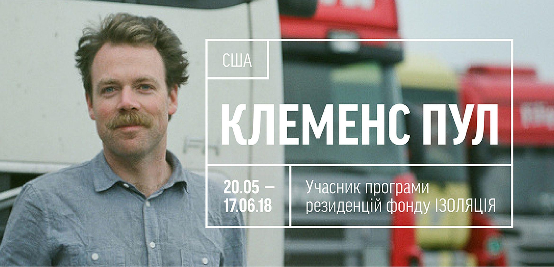 Митець і куратор Клеменс Пул – резидент фонду ІЗОЛЯЦІЯ