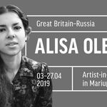 The Residency of Artist <strong> Alisa Oleva </strong> in Mariupol