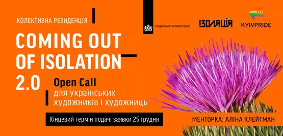 Coming Out of Isolation 2.0: Open Call