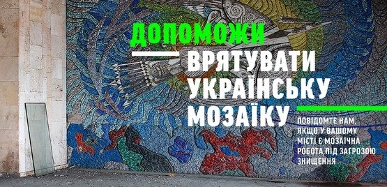 HELP US SAVE UKRAINIAN MOSAICS