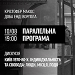 Discussion <em>Kyiv in the 1970s and 1980s. Individuality and Freedom: People, Places, Events</em>
