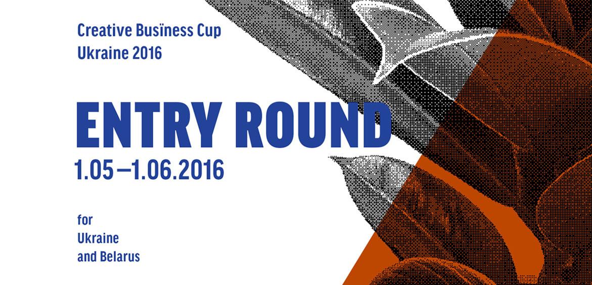 CREATIVE <em>BUSЇNESS</em> CUP UKRAINE 2016
