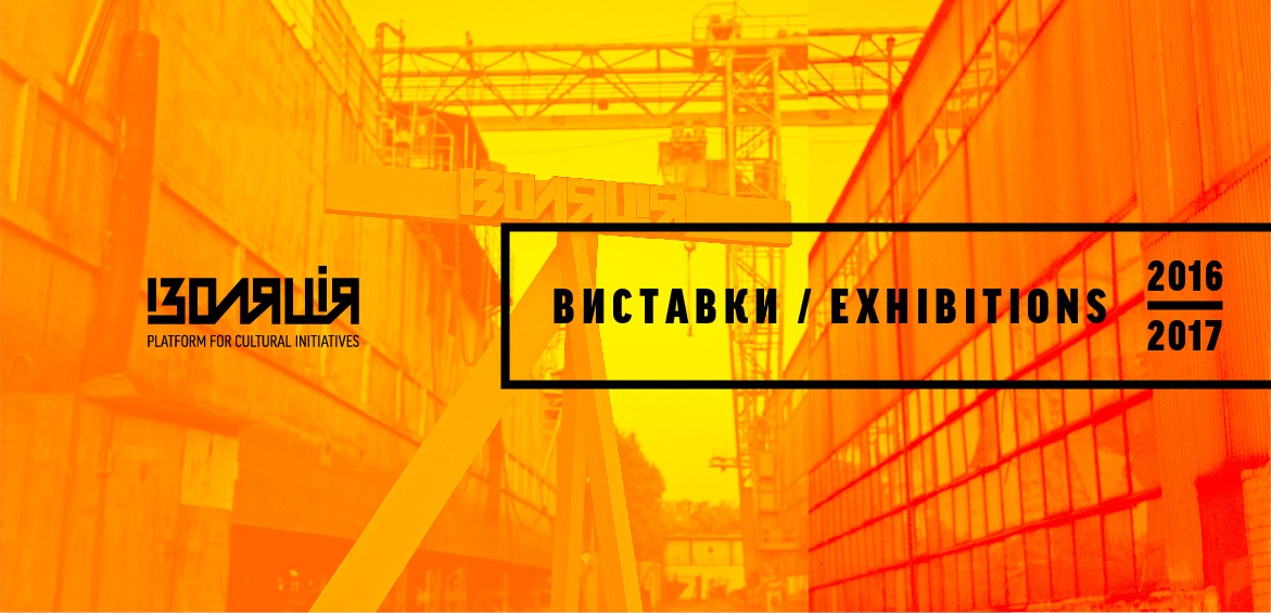 Exhibition programme of IZOLYATSIA for 2016-2017 in Kyiv