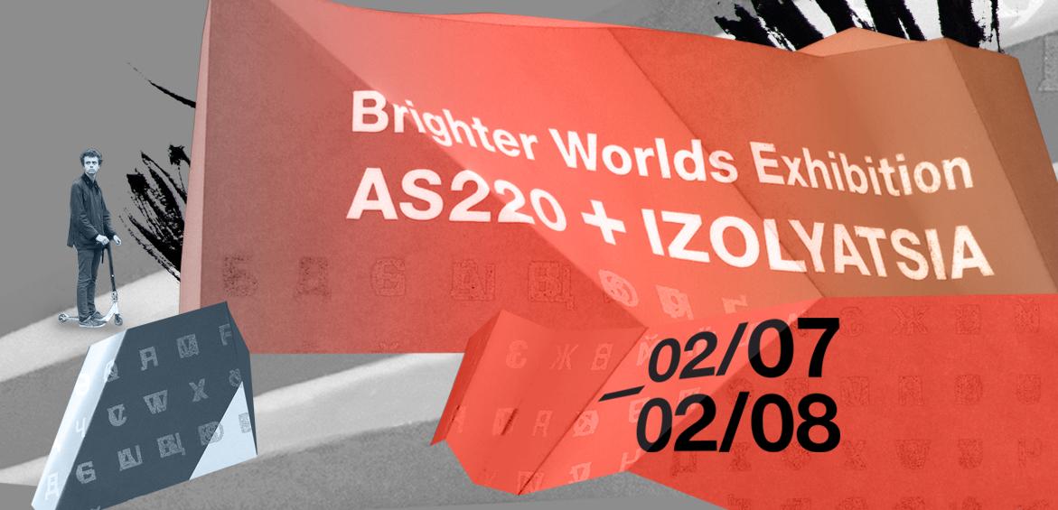 Финальная выставка проекта Brighter Worlds