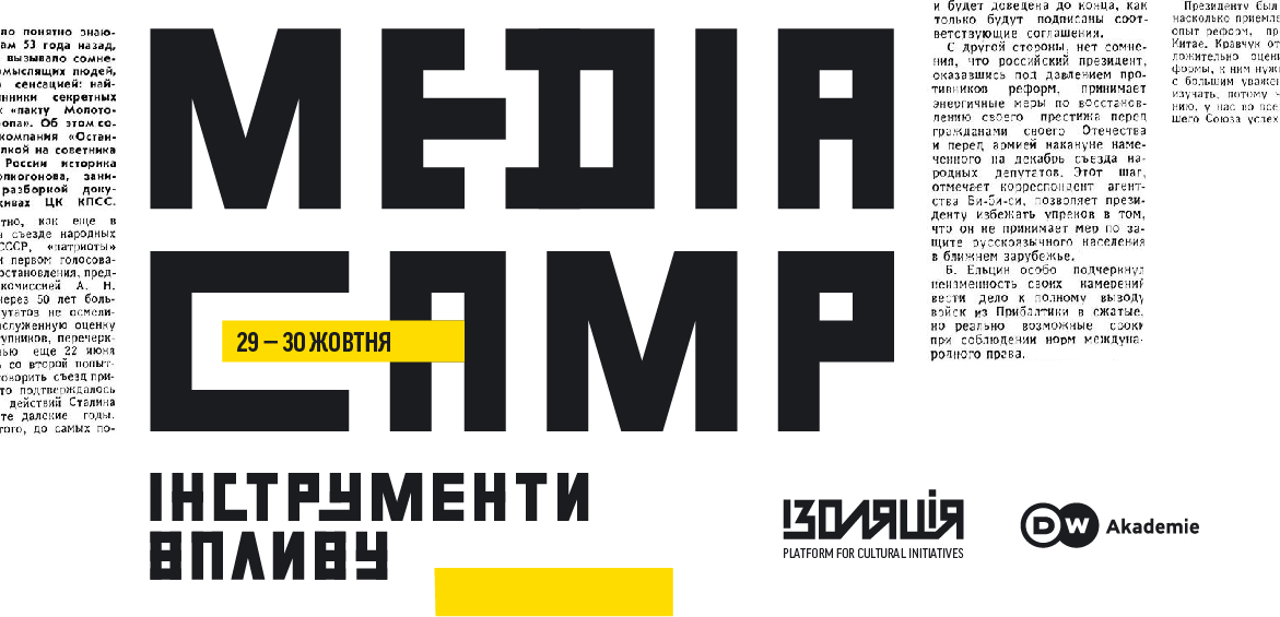 Media Camp <em>Инструменты влияния</em>