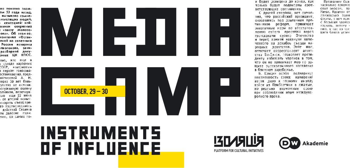 <em>Instruments of Influence</em> Media Camp