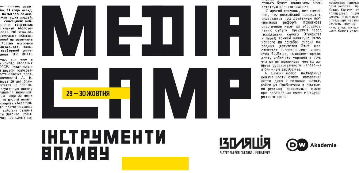 Media Camp <em>Інструменти впливу</em>