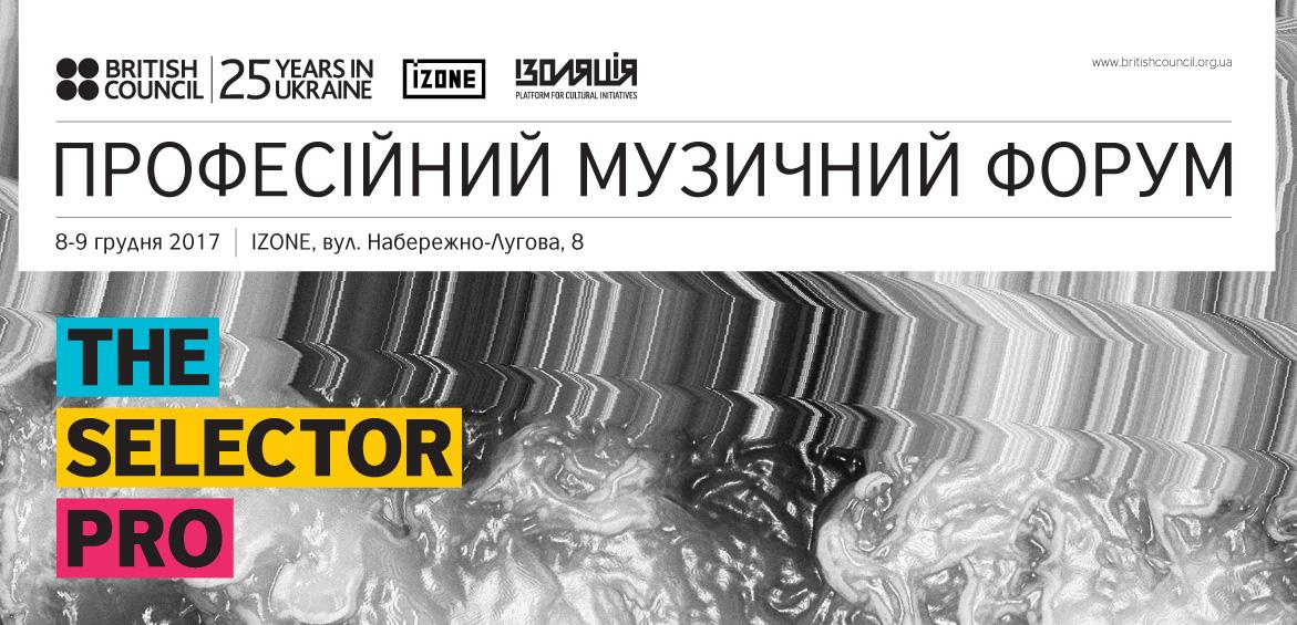 Музичний форум Selector Pro