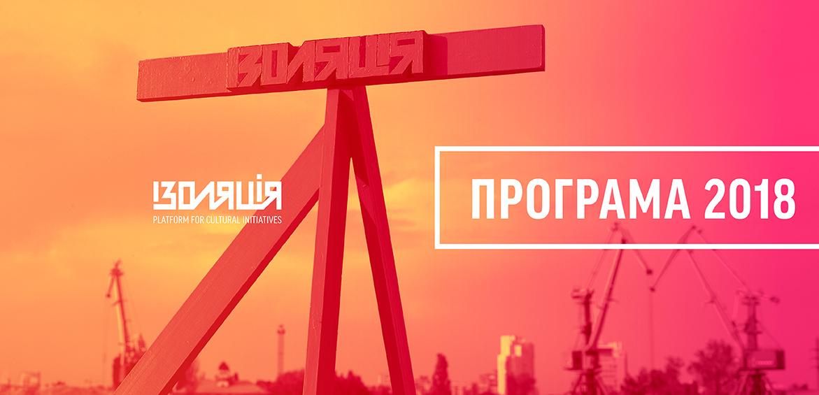 ПРОГРАМА ФОНДУ ІЗОЛЯЦІЯ НА 2018 РІК