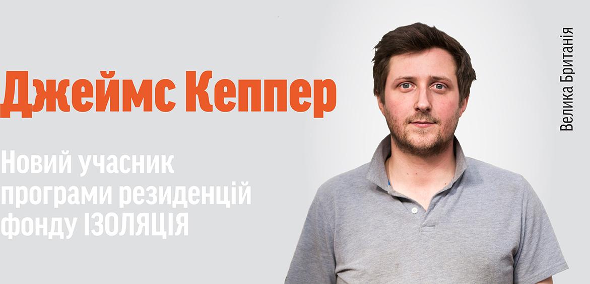 Художник <b>Джеймс Кеппер</b> – резидент фонду ІЗОЛЯЦІЯ