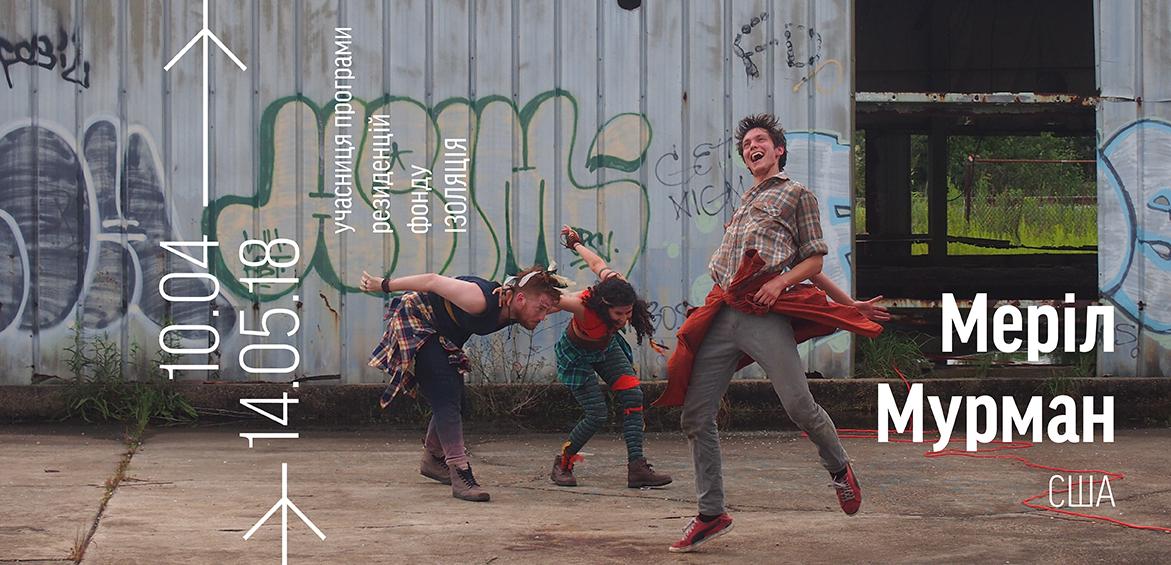 Хореографиня, танцівниця та режисерка <b>Меріл Мурман</b> – резидентка фонду ІЗОЛЯЦІЯ