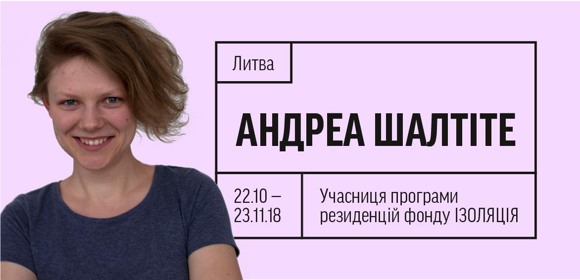 Режисерка <b>Андреа Шальтіте</b> — резидентка фонду ІЗОЛЯЦІЯ