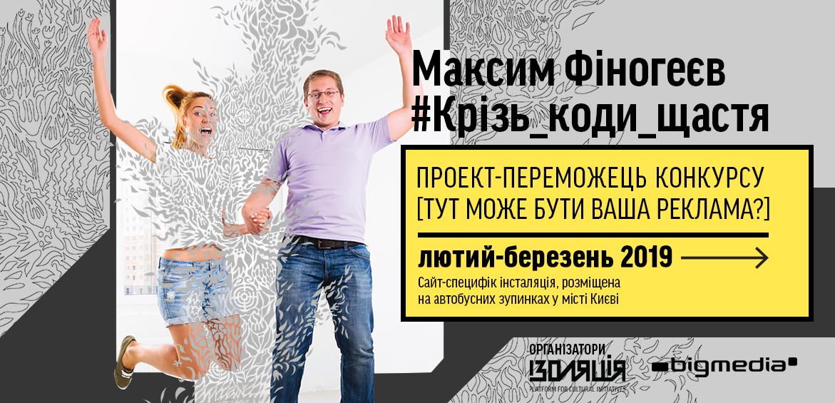 Maksim Finogeev, <em>#Through_Happiness_Codes</em>