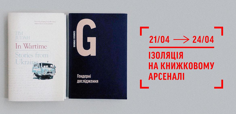 ІЗОЛЯЦІЯ на Книжковому Арсеналі — 2016