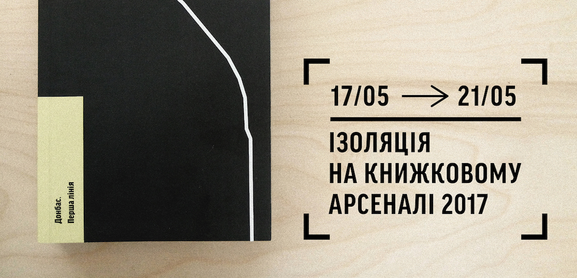 IZOLYATSIA at the Book Arsenal 2017