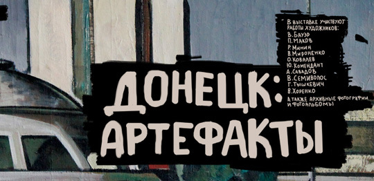 Донецьк: артефакти