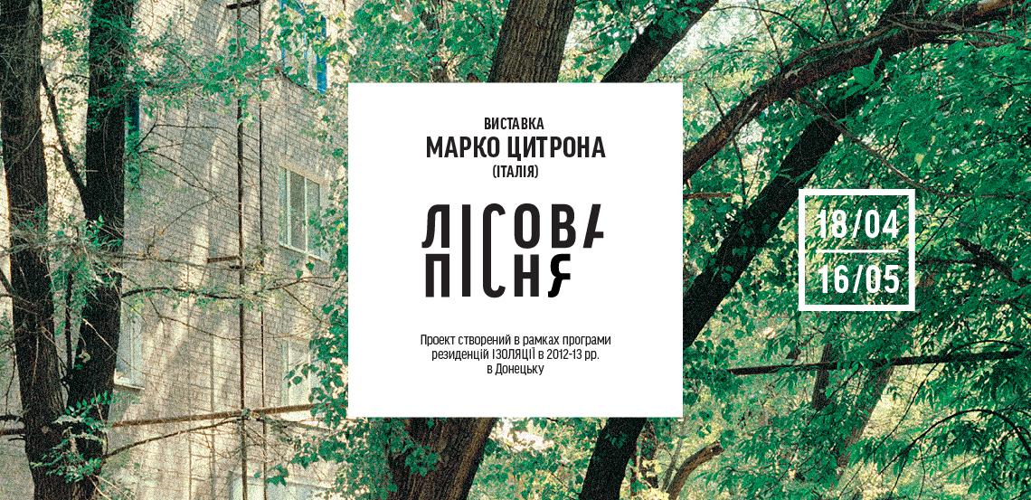 Лісова Пісня, Марко Цитрон