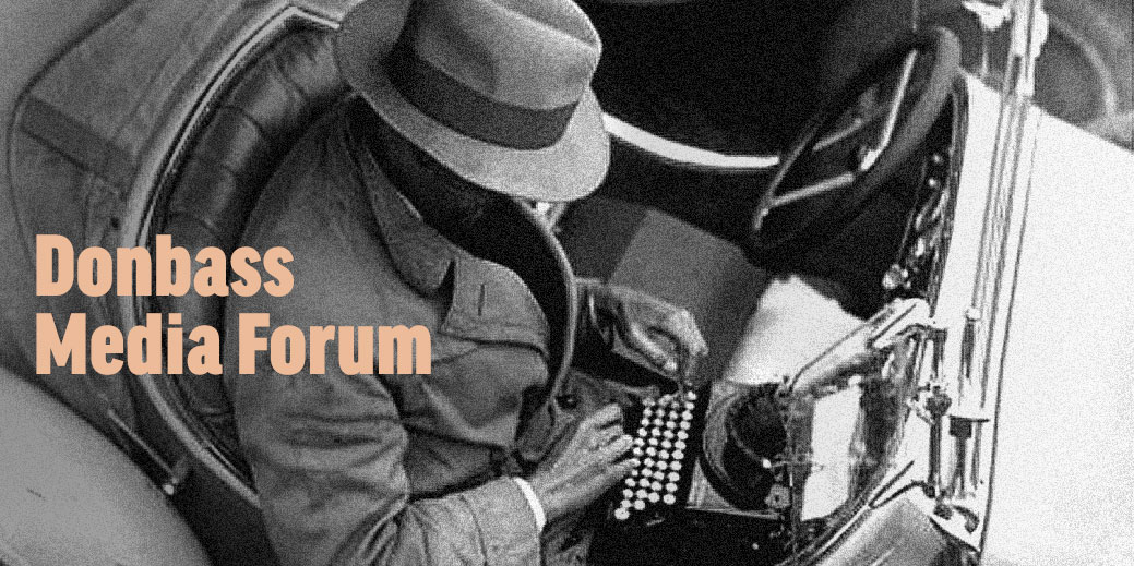 donbas_media_forum_1